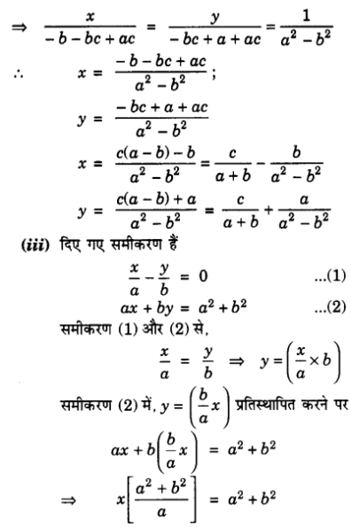 UP Board Solutions for Class 10 Maths Chapter 3 page 75 7.2