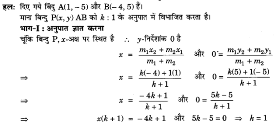 UP Board Solutions for Class 10 Maths Chapter 7 page 183 5