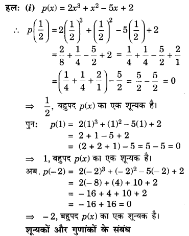 UP Board Solutions for Class 10 Maths Chapter 2 page 40 1