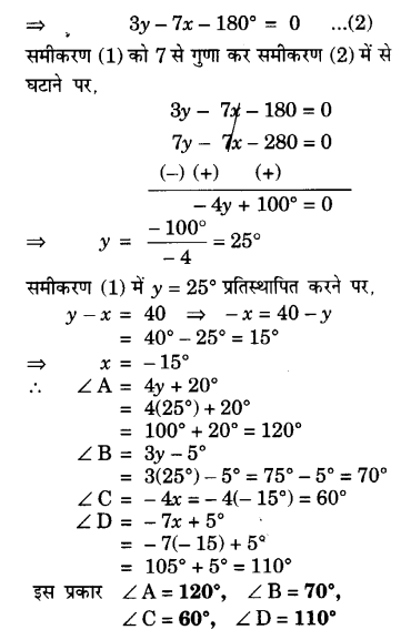 Class 10 maths chapter 3 exercise 3.6 solutions in Hindi complete solutions