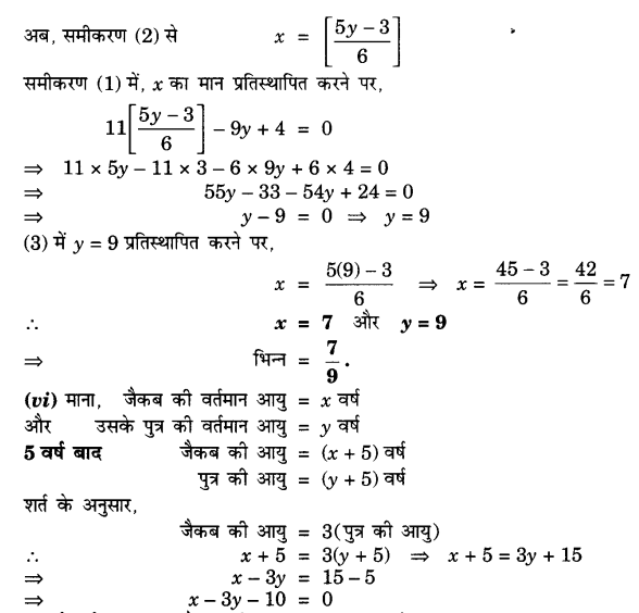 UP Board Solutions for Class 10 Maths Chapter 3 page 59 3.5