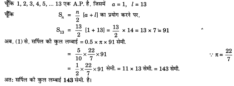 UP Board Solutions for Class 10 Maths Chapter 5 page 124 18.2