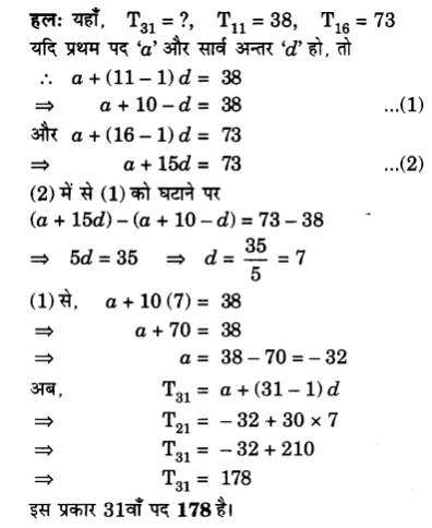 UP Board Solutions for Class 10 Maths Chapter 5 page 116 7