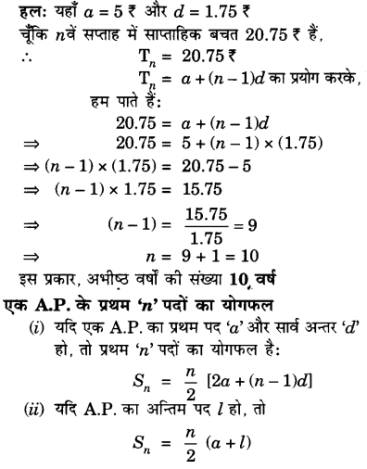 UP Board Solutions for Class 10 Maths Chapter 5 page 116 20