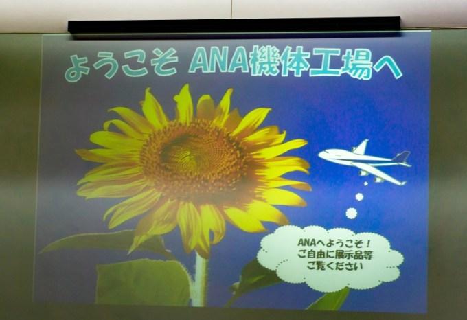 180722 ANA機体工場見学「説明用スライド」