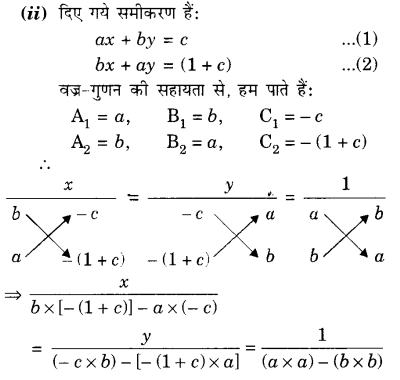 NCERT Solutions for class 10 Maths Chapter 3 Exercise 3.6 in Hindi medium