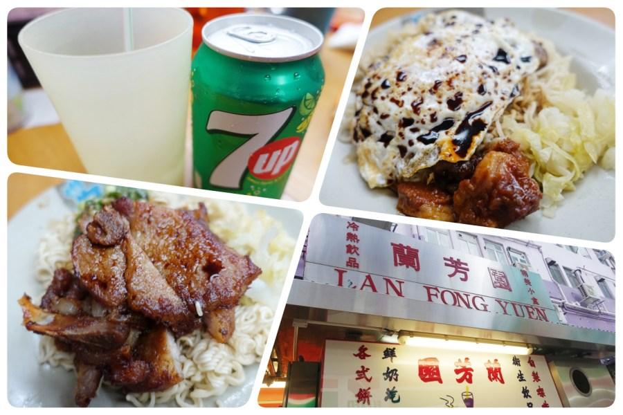 [香港美食]蘭芳園~中環站六十多年老字號.金牌豬扒包與蔥油雞扒撈丁必吃的老字號茶餐廳 @VIVIYU小世界