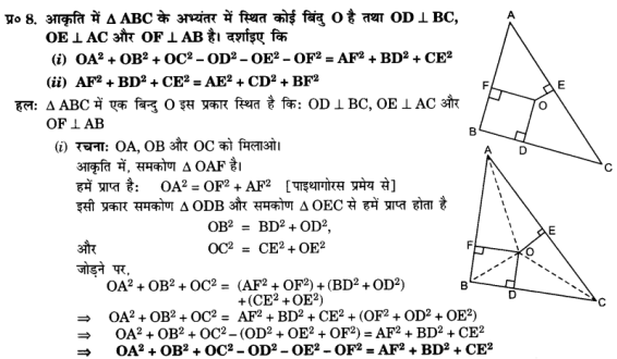 UP Board Solutions for Class 10 Maths Chapter 6 page 164 8