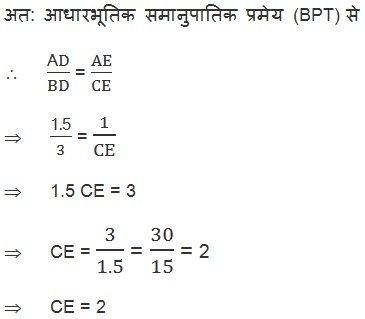 ch 6 maths class 10 in Hindi Medium Ex 6.2 Q 3