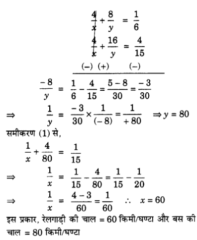 UP Board Solutions for Class 10 Maths Chapter 3 page 74 2.5