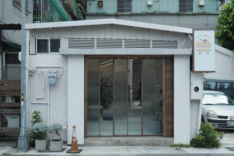 台北咖啡|麓鳩A ru chu,不僅是網美打卡店!被光線擁抱的老宅咖啡 ,內藏迷人甜點