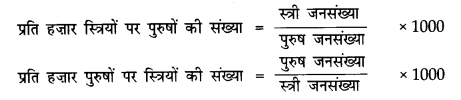 NCERT Solutions for Class 12 Geography Fundamentals of Human Geography Chapter 3 (Hindi Medium) 2
