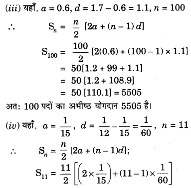 UP Board Solutions for Class 10 Maths Chapter 5 page 124 1.1