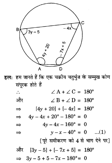 Class 10 maths chapter 3 exercise 3.6 solutions in Hindi word problems