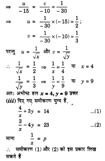 UP Board Solutions for Class 10 Maths Chapter 3 page 74 1.4