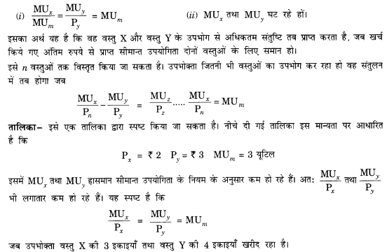 NCERT Solutions for Class 12 Microeconomics Chapter 2 Theory of Consumer Behavior (Hindi Medium) saq 4