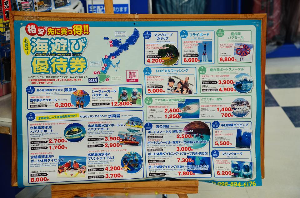 OTS租車沖繩自駕09.JPG