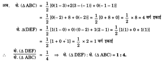 UP Board Solutions for Class 10 Maths Chapter 7 page 188 3.2
