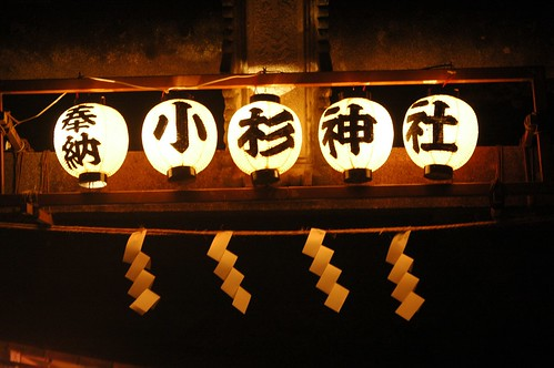 Kosugi shrine