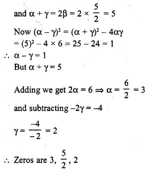 rd-sharma-class-10-solutions-chapter-2-polynomials-ex-2-2-3.1