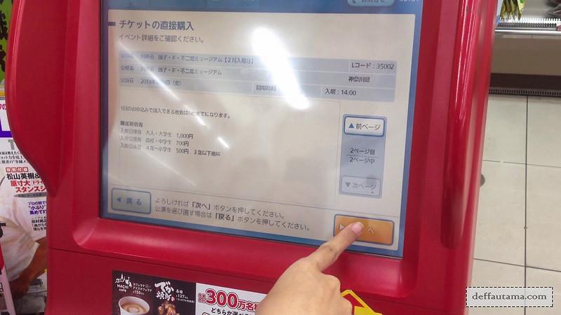 Doraemon Museum - Harga Tiket Doraemon Museum