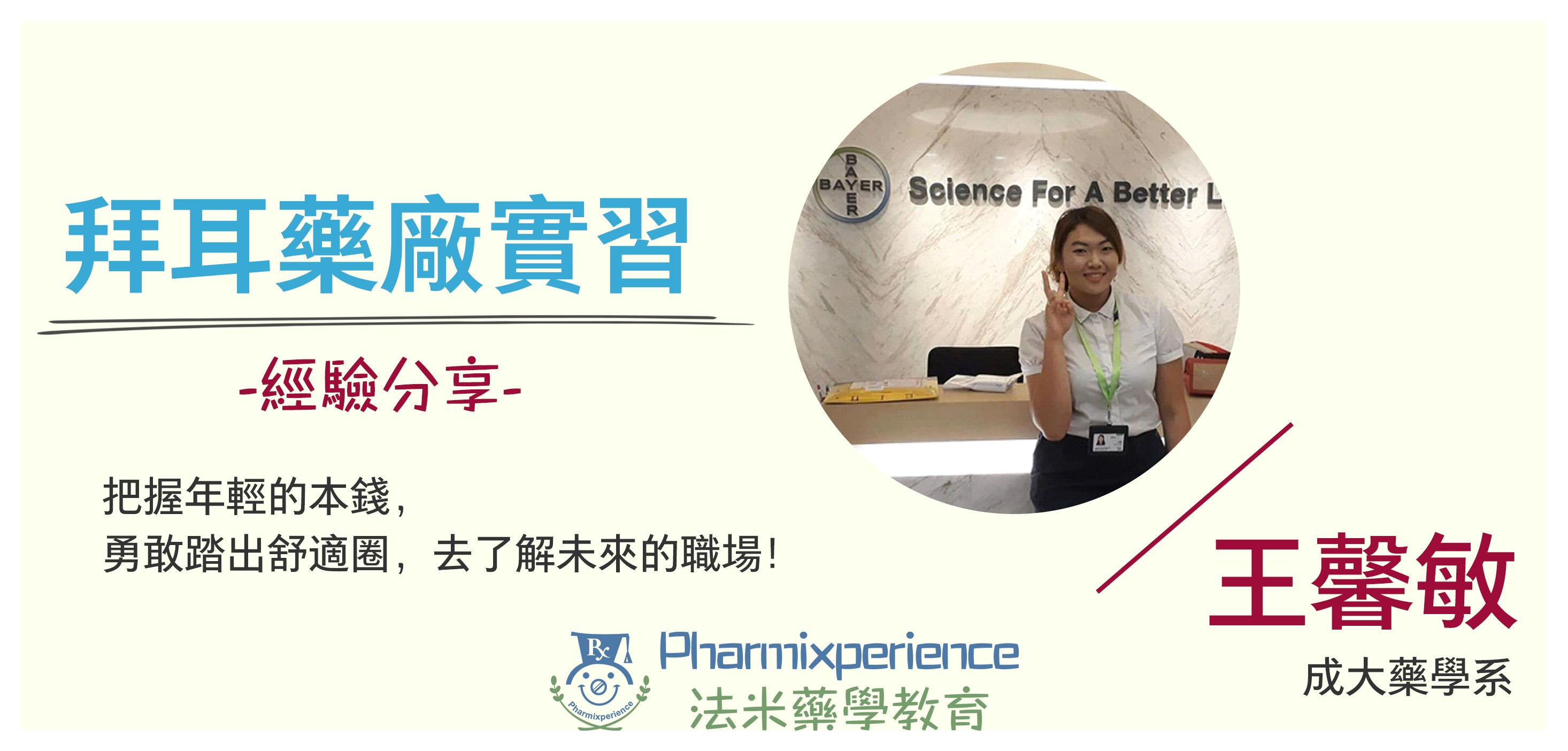 拜耳藥廠實習-王馨敏-經驗分享-法米藥學教育