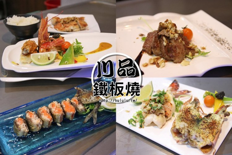 台南美食鐵板燒 好評鐵板燒風味!海陸大餐一次滿足!結合肉品和海鮮味。「川品鐵板燒」和緯路|停車場|