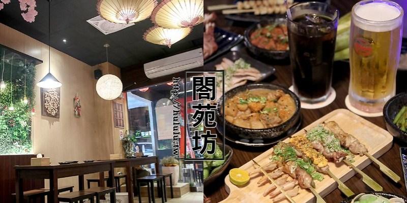 台南美食串燒  「閤苑坊」日式串燒居酒屋,必點超牽絲誘人馬鈴薯明太子燒,美味一夜干竹筴魚~職人用心美味燒烤居酒屋料理。