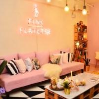 台南隱藏打卡秘境 Pink Flatette 平克弗雷特(台南電梯民宿)/台南民宿推薦/台南民宿2018