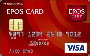 180505 エポスカード