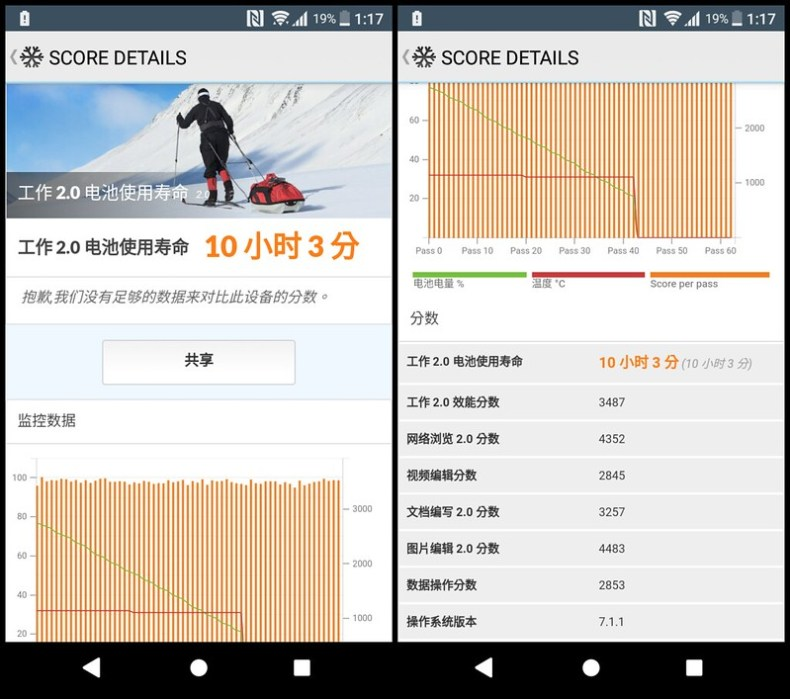 Screenshot_20180217-011723-side