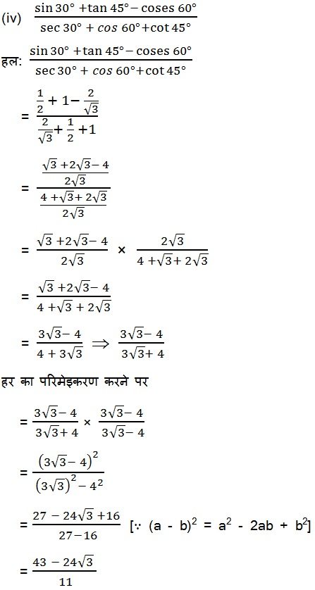 Solutions For Maths NCERT Class 10 Hindi Medium 8.1 15