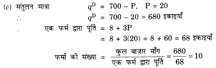 NCERT Solutions for Class 12 Microeconomics Chapter 5 Market Competition (Hindi Medium) 23.1