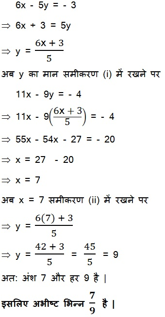 NCERT Textbook Solutions For Class 10 Maths Pairs of Linear Equations in Two Variables (Hindi Medium) 3.2 53