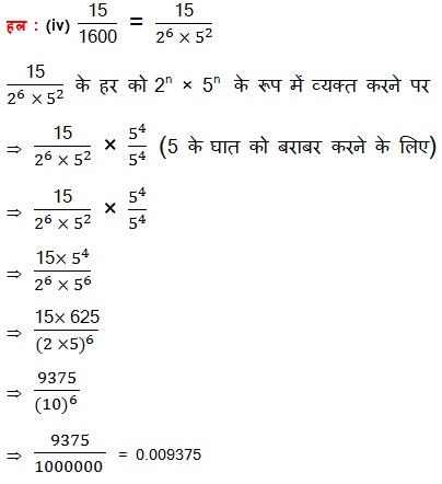 NCERT Solutions For Maths Class 10 Real Numbers Hindi Medium 1.2 34