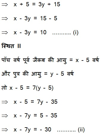 NCERT Books Solutions For Class 10 Maths PDF Pairs of Linear Equations in Two Variables (Hindi Medium) 3.2 54