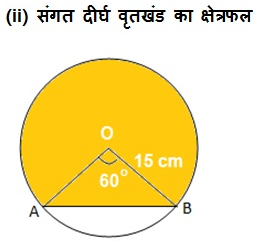 Download NCERT Solutions For Class 10 Maths Hindi Medium Areas Related to Circles 18