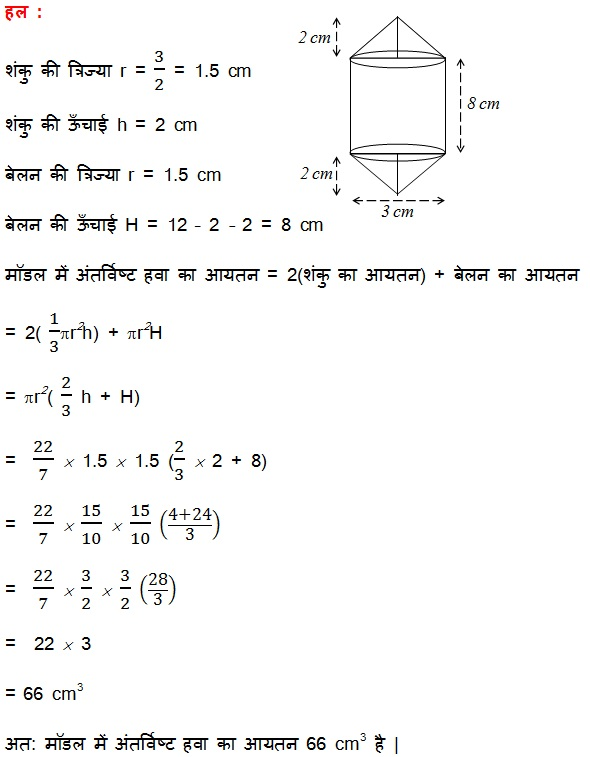 NCERT Maths Textbook Solutions For Class 10 Hindi Medium Surface Areas and Volumes 13.1 22