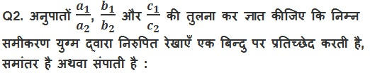 NCERT Solutions Of Maths For Class 10 Hindi Medium Chapter 3 Pairs of Linear Equations in Two Variables (Hindi Medium) 3.2 7