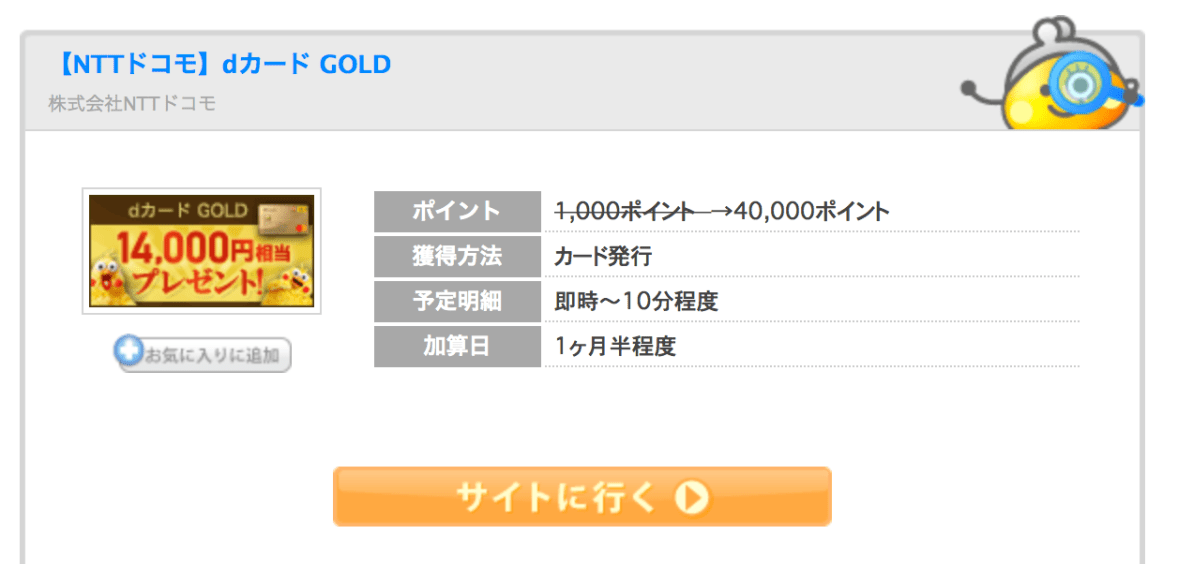 【NTTドコモ】dカード_GOLDで貯める___ポイントサイトちょびリッチ