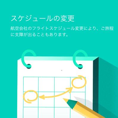 Kiwi_com_保証-03