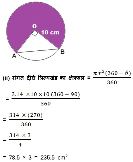 NCERT Books For Class 10 Maths Solutions Hindi Medium Areas Related to Circles 13