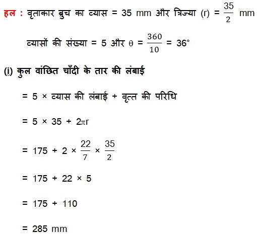 Maths Solutions For Class 10 NCERT Hindi Medium Areas Related to Circles 26