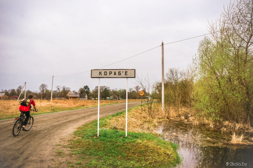 Велопоход вдоль Припяти (Лунинец - Пинск) 2018