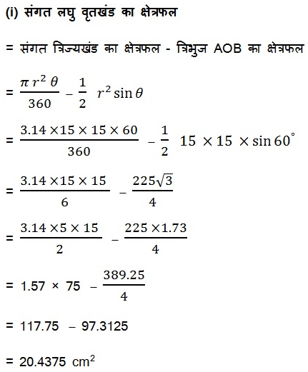 NCERT Books Solutions For Class 10 Maths PDF Hindi Medium Areas Related to Circles 17