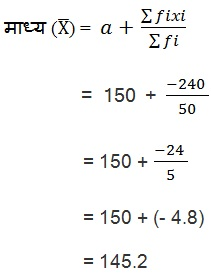 Solutions For Maths NCERT Class 10 Hindi Medium Statistics 14.1 31