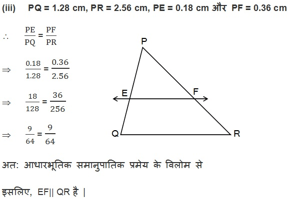 chapter 6 maths class 10 in Hindi Medium Ex 6.2 Q 5