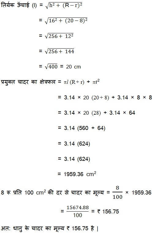 NCERT Solutions For Class 10 Maths PDF Free Hindi Medium Surface Areas and Volumes 13.1 55