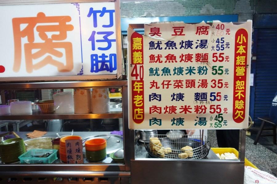 [桃園美食]竹仔腳臭豆腐~桃園後站當地人才知道的晚餐宵夜美食.吃不膩的傳統美食好滋味 @VIVIYU小世界