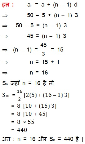 NCERT Solutions For Maths Class 10 5.1 37